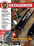 калашников журнал