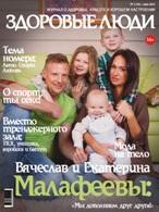 журнал здоровые люди