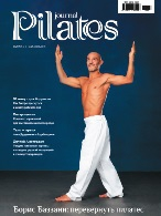 Pilates journal