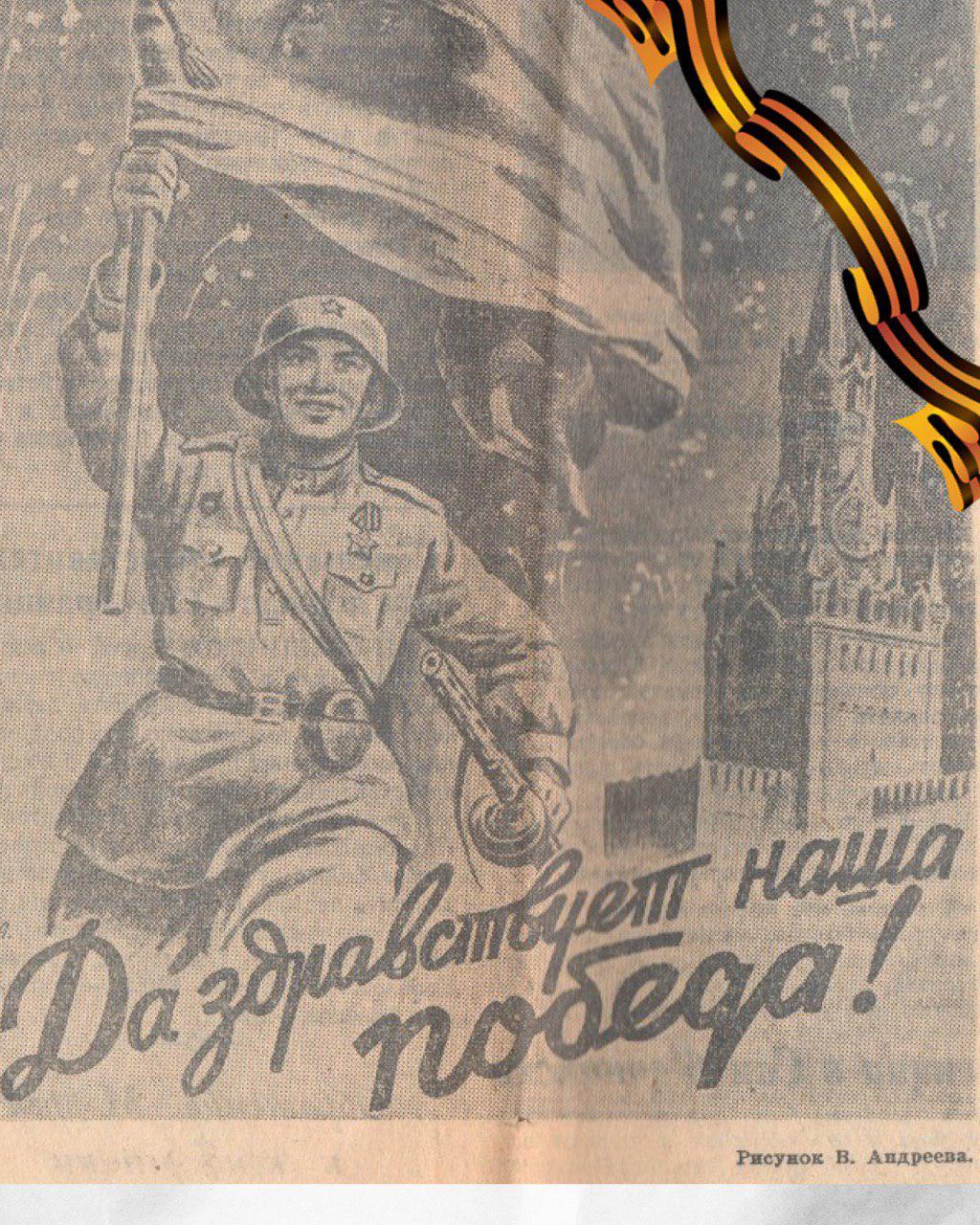 Картинки о победе в газету